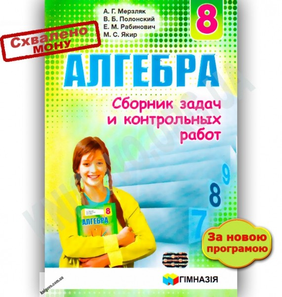 Сборник гдз 9 мерзляк алгебра полонский