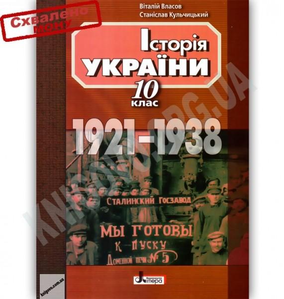 Історія україни 10 клас власов кульчицький