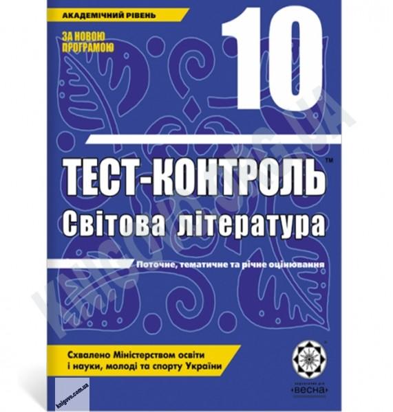 Андронова світова література 10 клас