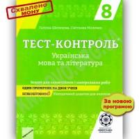 Гдз тест контроль українська мова 8 клас